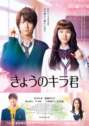 Kyou no Kira-kun Live Action