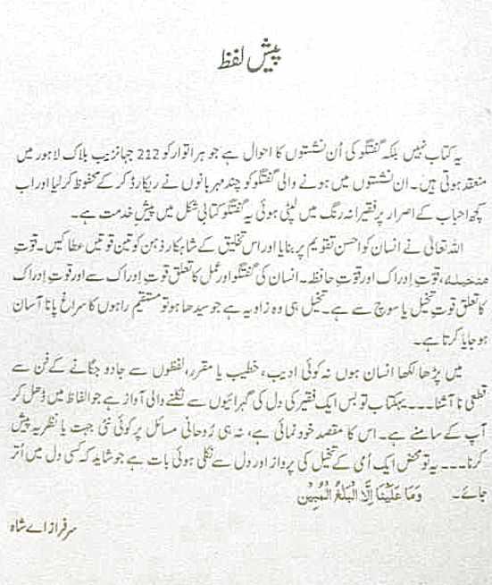 Kahey Faqir Sufism Free Urdu Book