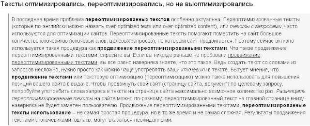спамный текст пример от Яндекса