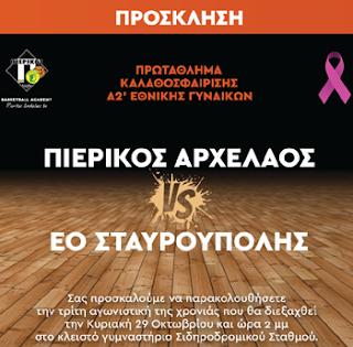 ΣΦΚ Πιερικός Αρχέλαος - ΕΟ Σταυρούπολης