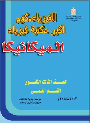 كتاب الميكانيكا للصف الثالث الثانوي pdf برابط مباشر
