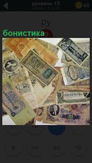 разбросано большое количество денежных знаков для изучения бонистика