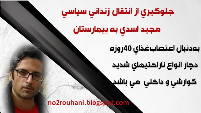 زندانی سیاسی مجید اسدی