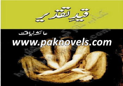 Urdu Novel By Ayesha Liaqat