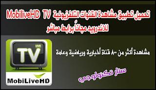 تحميل تطبيق مشاهدة القنوات التلفزيونية  MobiliveHD 2.0 TV للاندرويد