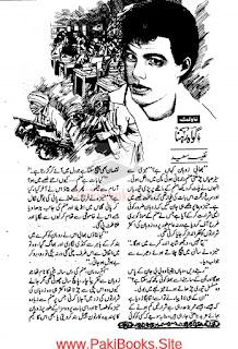 Gawah Rehna Novel By Nafeesa Saeed