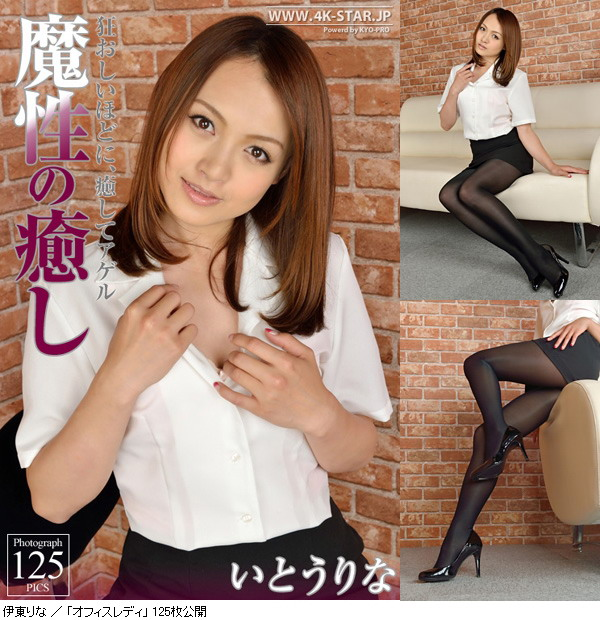 4k-00052 OnnK-STARs NO.00052 Rina Itoh 伊東りな Office Lady [125P396.32MB] 05130