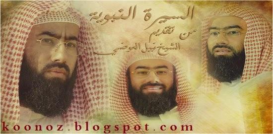 http://koonoz.blogspot.com/2015/01/seera-nabawiya-al3awadi-mp3.html