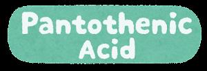 Pantotenic Acid(パントテン酸)