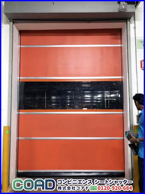 楽昇門, シートシャッター, 高速シートシャッター, 電動シャッター, シートシャッター, シートシャッター 図面,シートシャッター CAD, 電動シャッター,コアド, コアド, COAD, COAD, 自動復帰, 自動復帰, 食品, 倉庫, 冷凍, 冷蔵, 工場, 耐風,