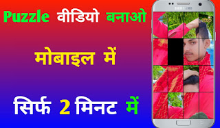 Puzzle video kaise banaye