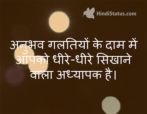 Experience is a Teacher - HindiStatus
