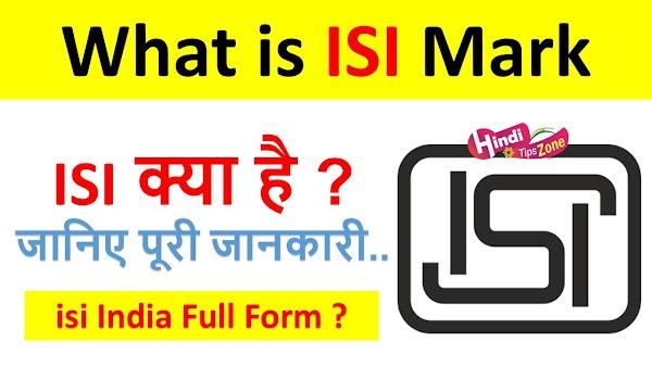 ISI Mark क्या है जानिए पूरी जानकारी | What is ISI in India?