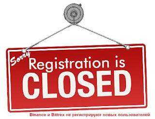 Binance и Bittrex не регистрируют новых пользователей