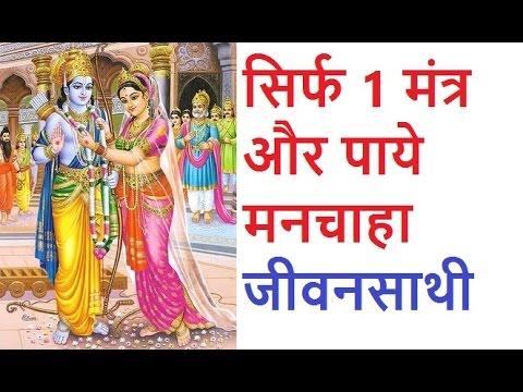 मनचाहा जीवनसाथी पाने का मंत्र Man chaha jivan sathi paane ka mantra