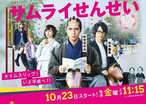 Sinopsis Samurai Teacher / Samurai Sensei (2015) - Serial TV Jepang