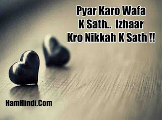 Islamic Love Status Shayari in Hindi