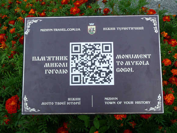 Ніжин. Інформаційні таблички біля пам'яток