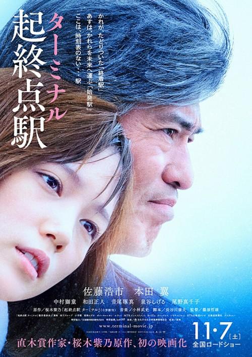 [Album] 小林武史 – 映画「起終点駅 ターミナル」original soundtrack (2015.11.25/MP3/RAR)