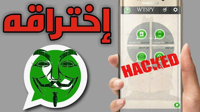 تحميل برنامج مراقبة واتساب wtspy تطبيق واتسباي مجانا مع كود تفعيله || تطبيق تهكير واتساب