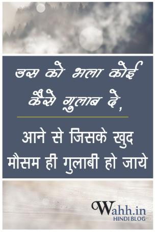 Muasam-Hi-Gulabi-Ho-Jaye-barish-shayari