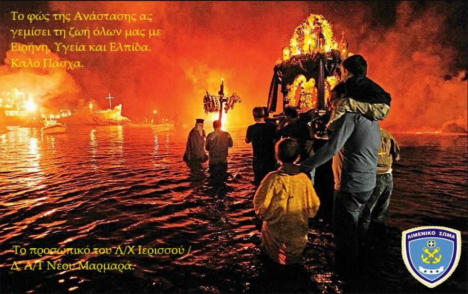 ΠΑΣΧΑΛΙΝΕΣ ΕΥΧΕΣ -Λιμεναρχείο Ιερισσού /Γ΄ Λιμενικό Ταμείο Νέου Μαρμαρά