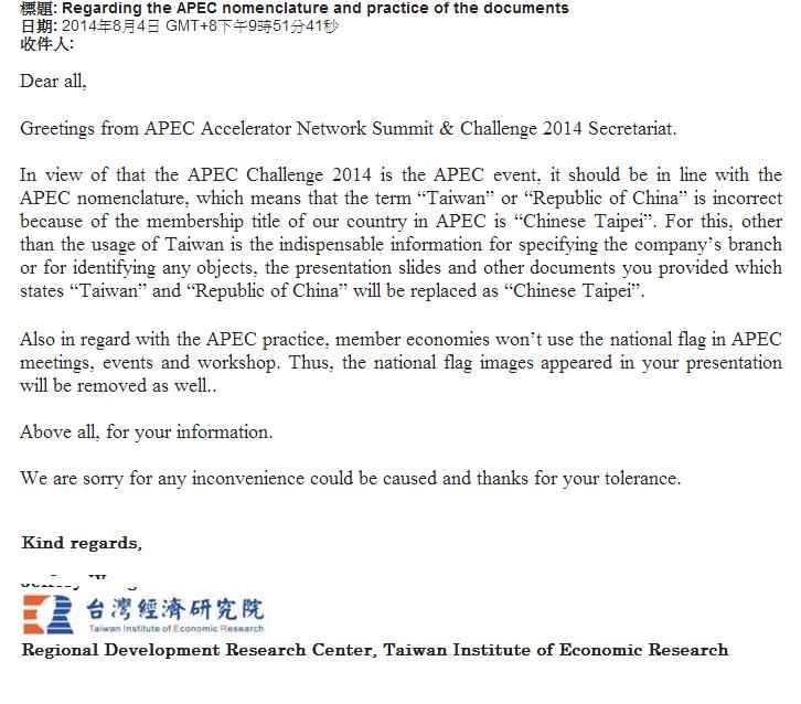 必也正名乎?APEC創業挑戰賽惹議