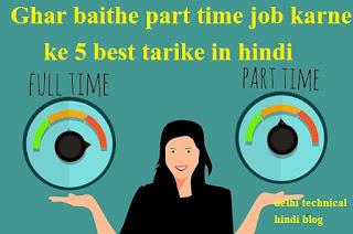 Ghar baithe part time job karne ke 5 best tarike in hindi step by step | Delhi Technical Hindi Blog !