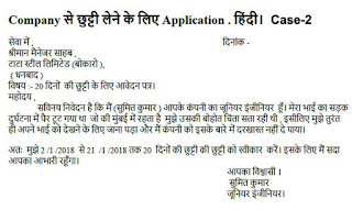 company office se chutti ke liye application hindi