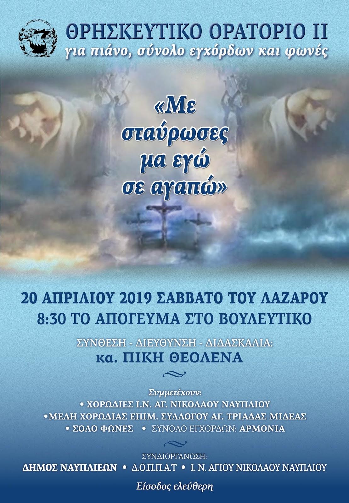 """Θρησκευτικό Ορατόριο στο Ναύπλιο """"…  ΜΕ ΣΤΑΥΡΩΣΕΣ ΜΑ ΕΓΩ ΣΕ ΑΓΑΠΩ.."""""""