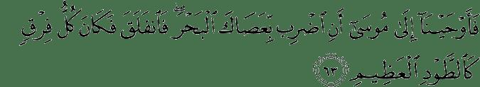 Surat Asy Syu'ara ayat 63