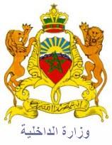وزارة الداخلية لائحة الناجحين في مباراة لتوظيف 166 متصرف من الدرجة الثانية