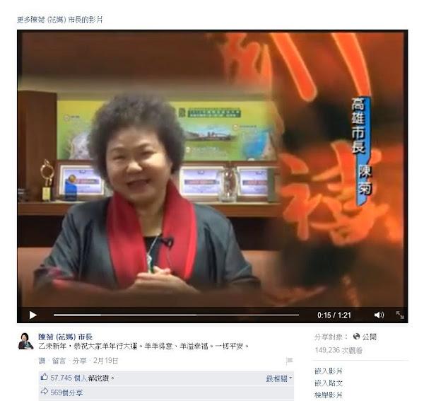 陳菊臉書影片