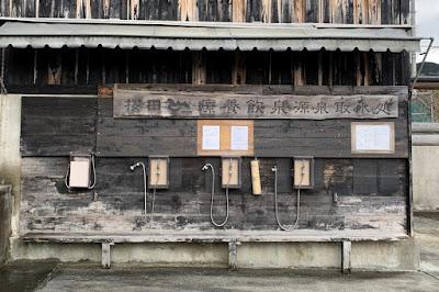 桜田温泉の温泉スタンド