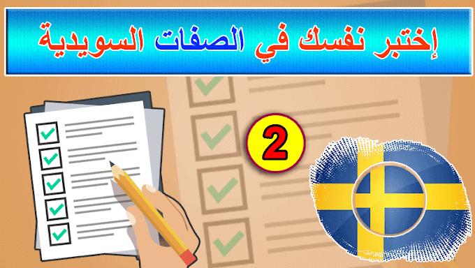 الجزء الثاني : اختبر الآن نفسك في الصفات السويدية مجاناً