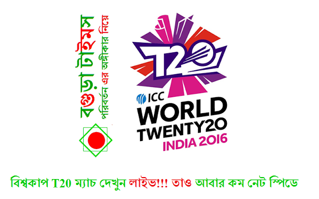 t20-world-cup-2016-live-streaming