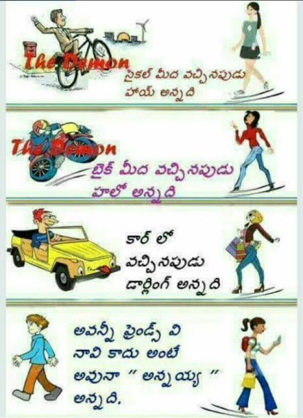 Funny Conversation Between Boy And Girl ~ Telugu Apple News