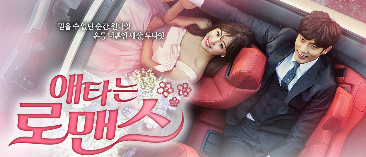 [OST Drama Korea] My Secret Romance Terbaru