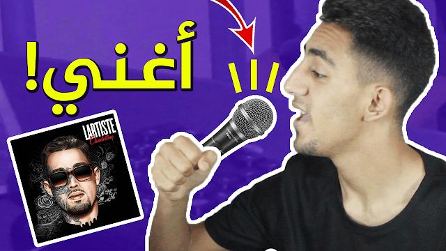 كيف تجعل صوتك مثل المغنين ؟! أصبح صوتي مثل L'artiste !!
