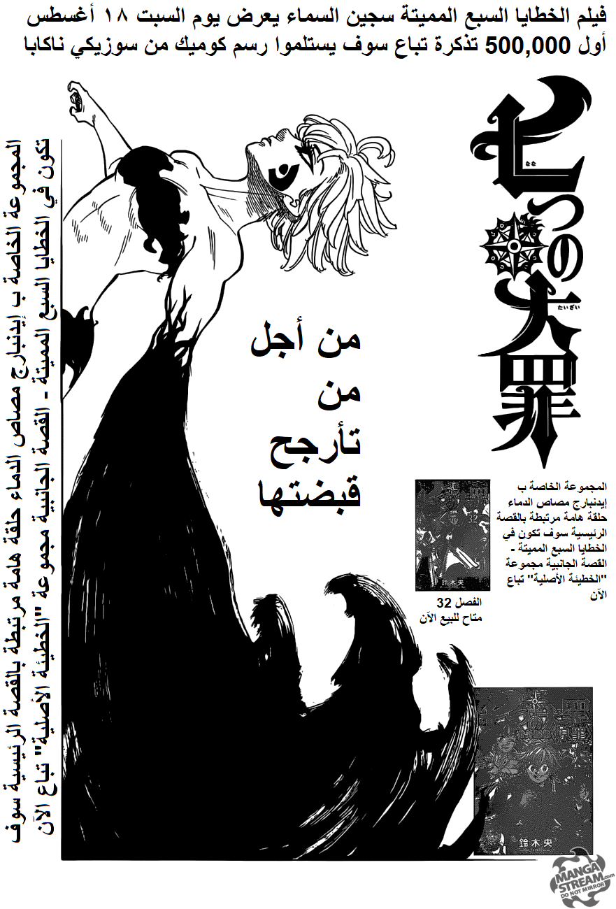 Nanatsu no Taizai مشاهدة مانجا الخطايا السبع المميتة الفصل 276 مترجم بعنوان (ضربة حزينة)