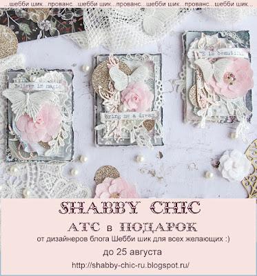 Розыгрыш АТС от дизайнеров блога Shabby Chic до 25 августа