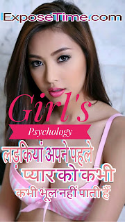 girls-psychology