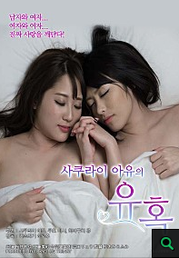 True Love 2017 [No Subs]