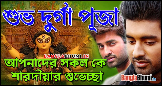 Ankush Hazra Happy Durga Puja Wish Wallpaper Free Download