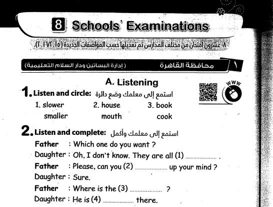 تحميل امتحانات المعاصر فى اللغة الانجليزية للصف الخامس الابتدائى الفصل الدراسى الثانى 2016