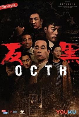 Xem Phim Đội Chống Xã Hội Đen - OCTB