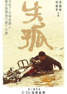 ترجمة فيلم الدراما الصيني ❅ Lost and Love