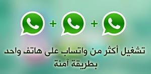 تشغيل رقمين Whatsapp على اندرويد بدون تطبيقات معدلة