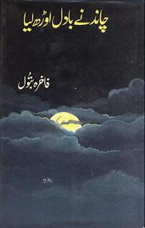 Chand Ne Badal Urh Liya By Fakhra Batool
