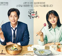 Ost Let's Eat 3